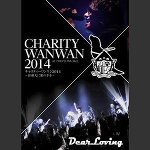 CHARITYWANWAN2014 LIVEDVD